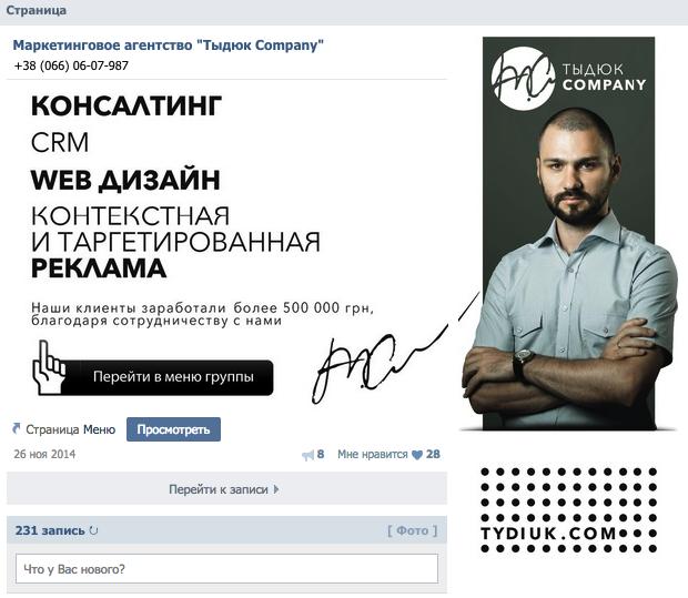 группа Вконтакте Тыдюк Company