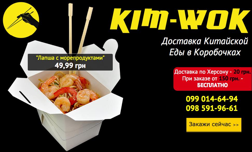 Сайт Kim-Wok. Ресторан китайской еды в  Херсоне