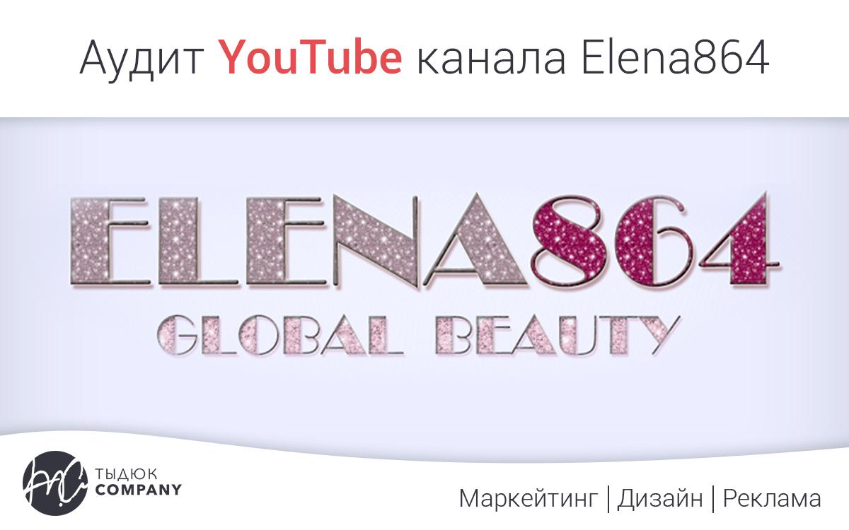 Аудит YouTube-канала Elena864