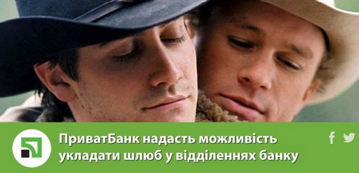 privatbank-tips1