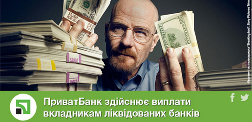 privatbank-tips4