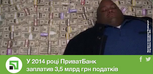 privatbank-tips5
