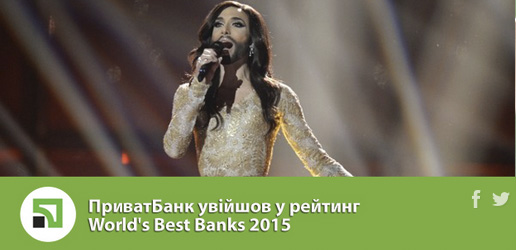 privatbank-tips6