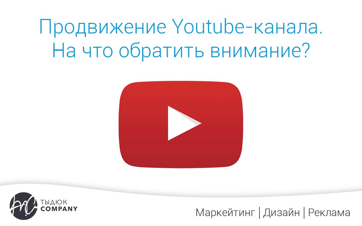 Продвижение Youtube-канала. На что обратить внимание?