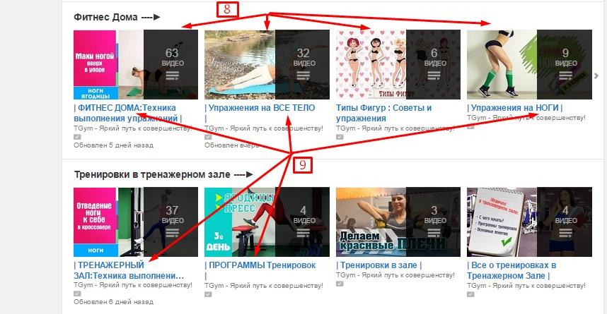 Youtube - TGym (3)