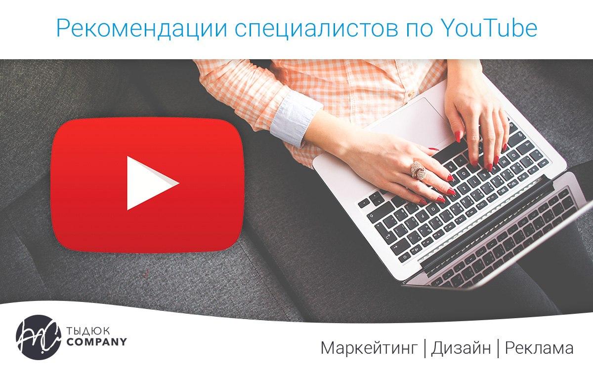 Рекомендации специалистов по продвижению YouTube